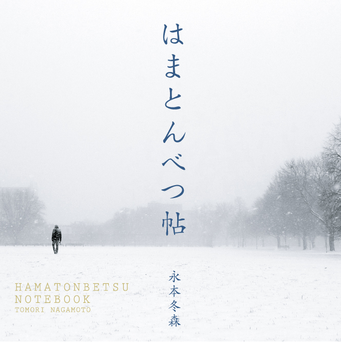 TomoriNagamoto-Cover