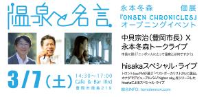 LL-Onsen-flyer-detail