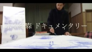 永本冬森ドキュメンタリー『城崎にてアート』Tomori Nagamoto: a documentary movie Kinosaki Days trailer
