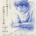 exhibition -Lyric is Poem