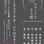 2016autumn-tomori02