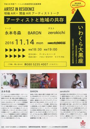 tomori-baron-talk2016sm