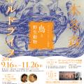 "Tomori Nagamoto 2017 solo exhibition ""Wildlife"" poster 永本冬森 個展 ワイルドライフ flyer ポスター デザイン"