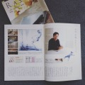 Tomori featured in RASHIN, a corporate culture magazine issued by Pilot