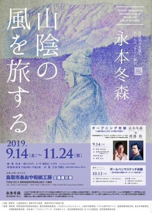 永本冬森 個展「Wanderlustー山陰の風を旅する」Tomori Nagamoto's solo exhibition
